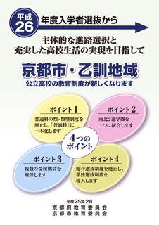 新入試制度1.jpg