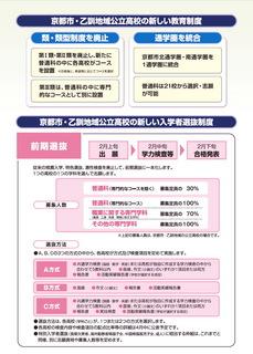 新入試制度2.jpg