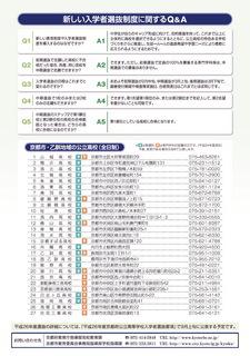 新入試制度4.jpg